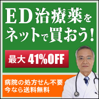 ED治療薬をネットで買おう!