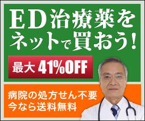 ED治療薬をネットで買おう!|あんしん通販薬局