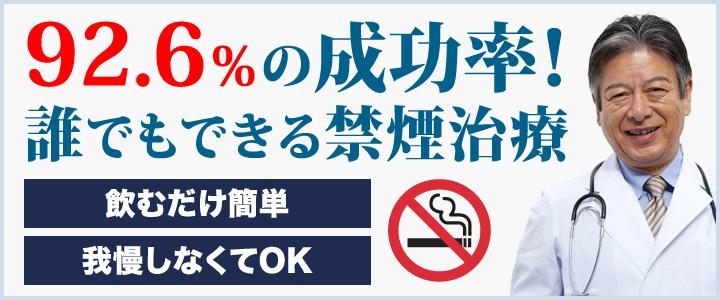 誰でもできる禁煙治療|あんしん通販薬局