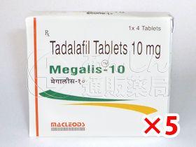 メガリス10mg5箱セット|あんしん通販薬局