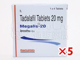 メガリス20mg5箱セット|あんしん通販薬局
