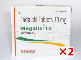 メガリス10mg2箱セット|あんしん通販薬局
