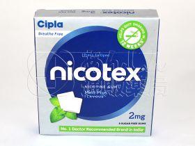 ニコテックス2mg(禁煙ガム)|あんしん通販薬局