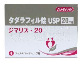 ジマリス20mg|あんしん通販マート(旧あんしん通販薬局)