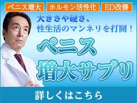 ペニス増大サプリ|あんしん通販マート(旧あんしん通販薬局)