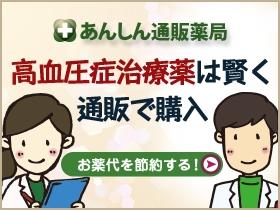 高血圧症治療薬|あんしん通販マート(旧あんしん通販薬局)