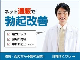 ED治療薬|あんしん通販マート(旧あんしん通販薬局)