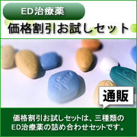 ED治療薬価格割引お試しセット|あんしん通販マート