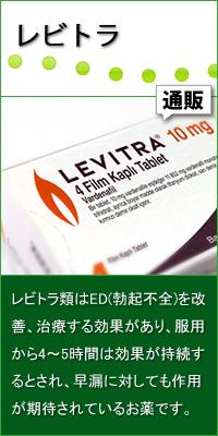 レビトラ|あんしん通販薬局